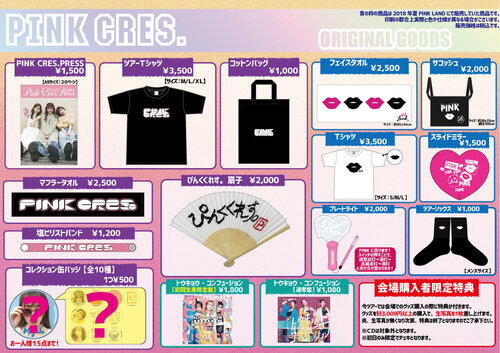 PINK CRES. LIVE TOUR 2019 〜CONFUSION〜 - Goodies