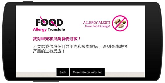 Food Allergy Translate FREE capture d'écran