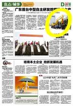 CHINE: la presse économique soutien total ses constructeurs.
