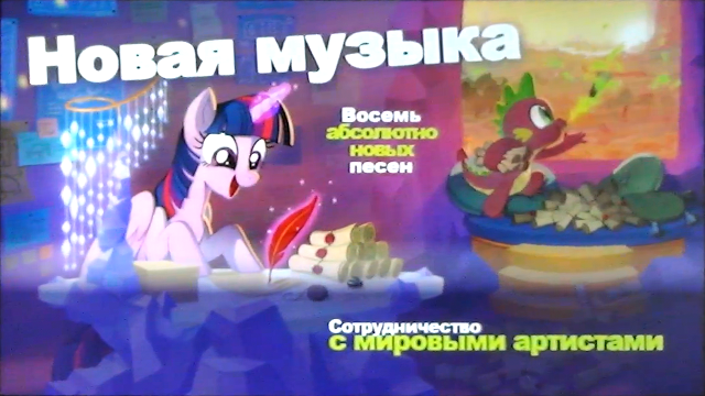 My Little Pony The Movie cover