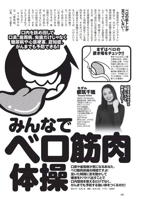 Magazine : ( [Weekly Playboy] - 2020 / n°7 )