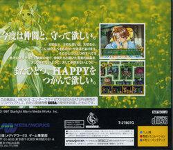 YUKYU GENSOKYOKU 2nd ALBUM