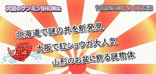 "Tanaka Reina dans ""Himitsunokenmin SHOW"""