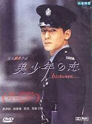 Critique : Bishonen 1998