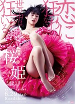 Princess Sakura: Forbidden Pleasures VOSTFR