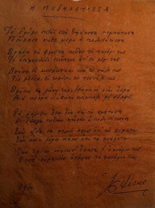 Elytis--manuscrit-1.JPG