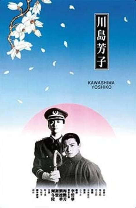 Yoshiko Kawashima une héroïne au Japon