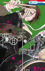 Masked Noise - Tome 12 VO
