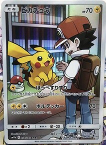 Carte secrète full-art SM11b Pikachu + Red
