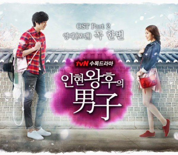 Duk Hwan 덕환 - I'm Going To Meet You - Queen In-Hyun's Man (OST) (2012)