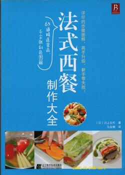 Mise en abyme : mon livre de cuisine française en chinois 法式西餐