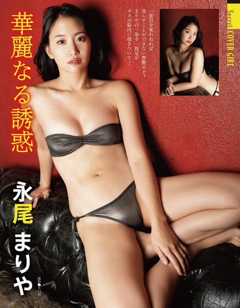 "Magazine : ( [Asa Gei Secret!] - Vol.62 / 13/03/2020 - Mariya Nagao, Show business ""Too wonderful parts beauty"", Asuka Kishi & Total Playback! Popular women announcers )"