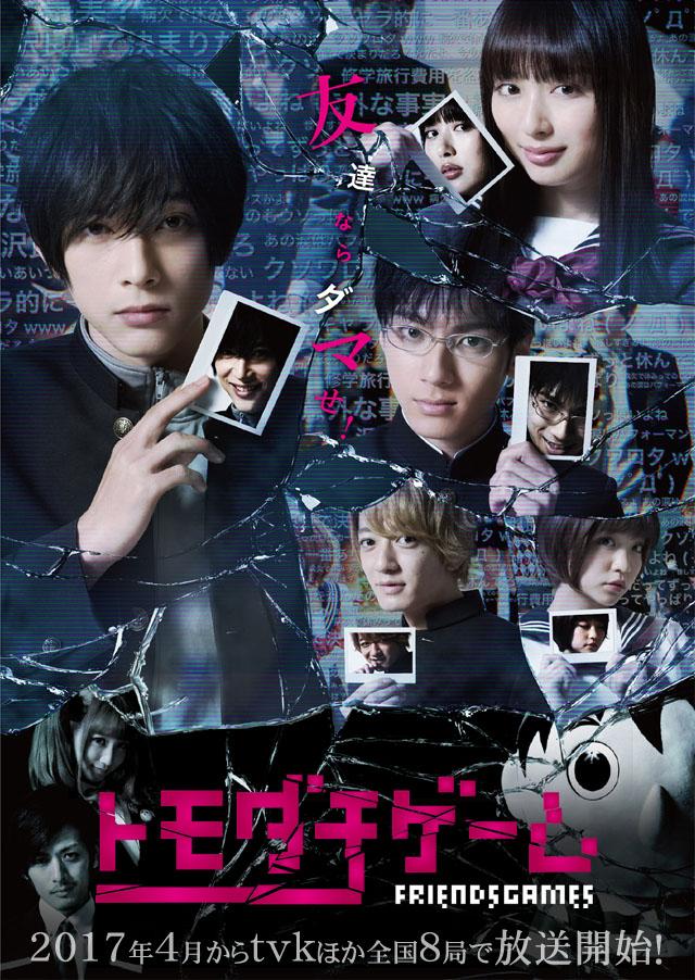 File:Friends Games (Japanese Drama)-p1.jpg