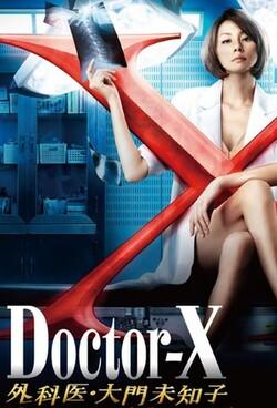 Doctor X S2