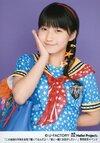 Riho Sayashi Kono Chikyuu no Heiwa wo Honki de Negatterun da yo! / Kare to Issho ni Omise ga Shitai!