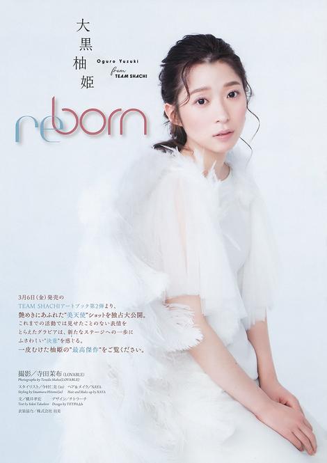 Magazine : ( [Big Comic Spirits] - 2020 / N°14 - Yuzuki Oguro & Rio Yoshida Centric )