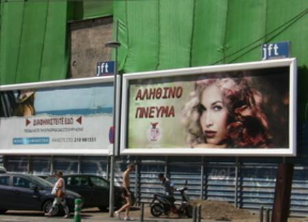 Drole de panneau pubicitaire à Santa Cruz de Tenerife ...
