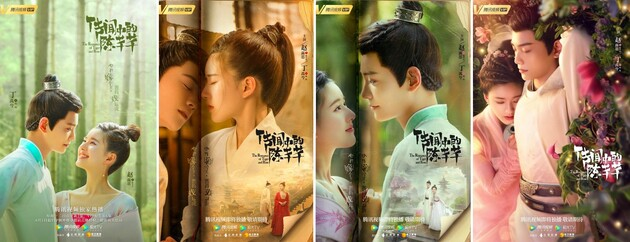 THE ROMANCE OF TIGER AND ROSE (drama chinois)