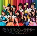 http://morning-musume.ek.la/colorful-character-p437871