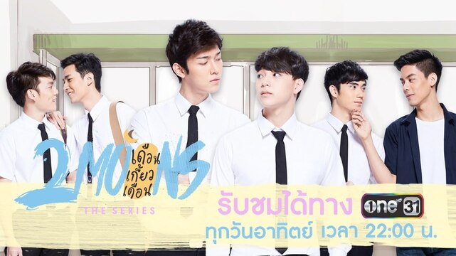 2 Moons The Series (drama thailandais)