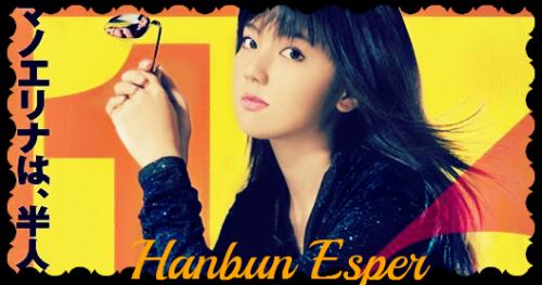 Hanbun Esper