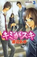 kimi-ga-suki-vol03.jpg