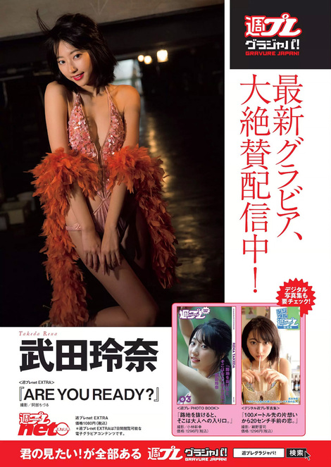 Magazine : ( [Weekly Playboy] - 2017 / n°39-n°40 )