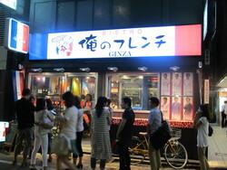 Ore no Fench Ginza