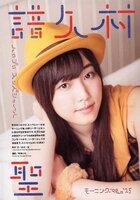 CD Journal mizuki fukumura morning musume magazine 2015