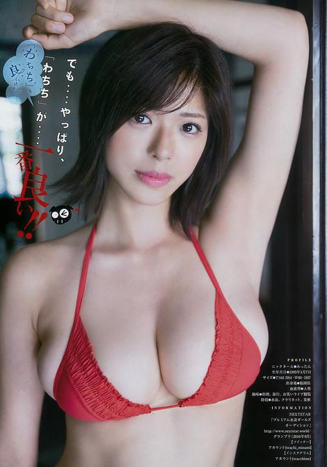 Magazine : ( [Young Magazine] - 2017 / N°32 - Minami Wachi & Yuka Ogura Staring )
