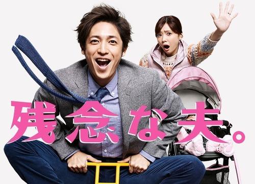 Zannen na otto (J-drama) ♫