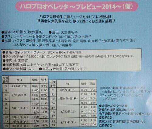 Makoto Ogawa Kei Yasuda Hello! Project Kenshuusei musical