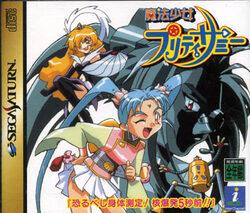 MAGICAL GIRL PRETTY SAMMY - OSORUBESHI KARADA SOKUTEI