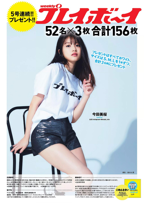 Magazine : ( [Weekly Playboy] - 2018 / n°46 )