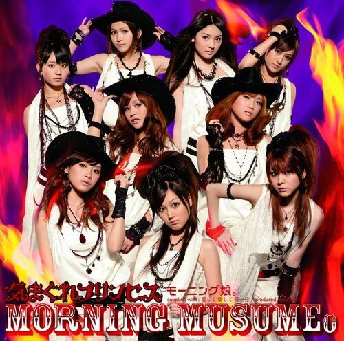 Kimagure Princess Morning Musume