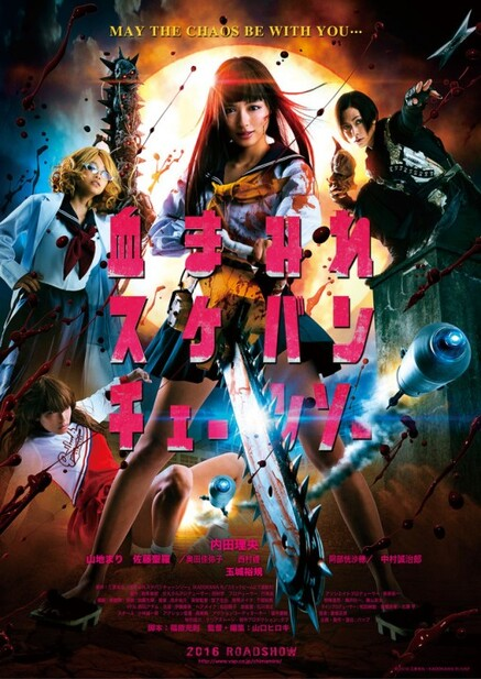 Bloody Delinquent Girl Chainsaw VOSTFR