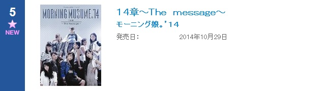 14 Shou ~The message~: 5ème aux Charts Oricon