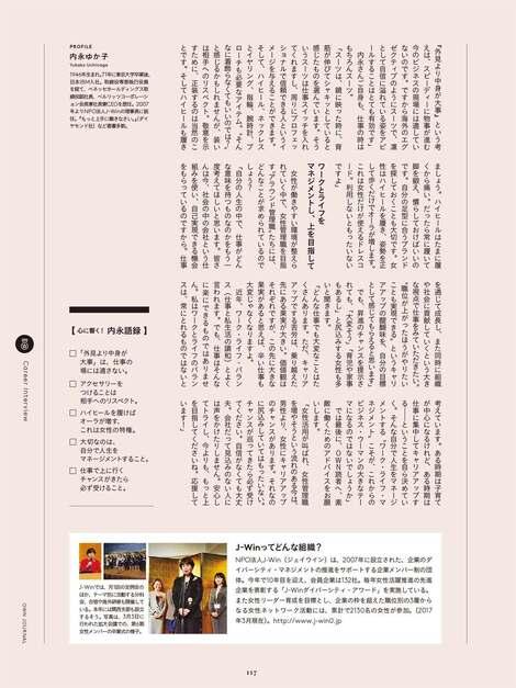 Magazine : ( [OWN] - 2017 / Issue.001 SPRING & SUMMER )