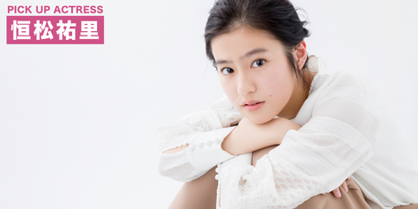 Models Collection : ( [HUSTLE PRESS] - |2017.03.02| Interview / Yuri Tsunematsu/恒松祐里 : PICK UP ACTRESS )