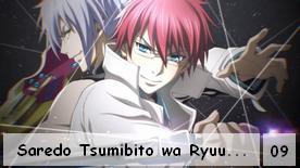 Saredo Tsumibito wa Ryuu to Odoru 09