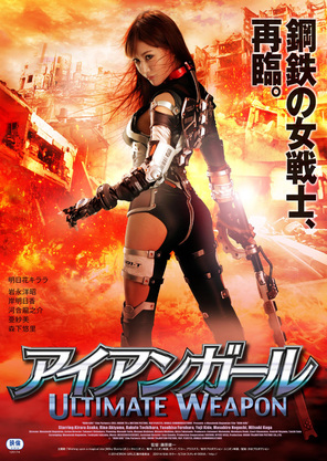 Sortie Iron girl 2