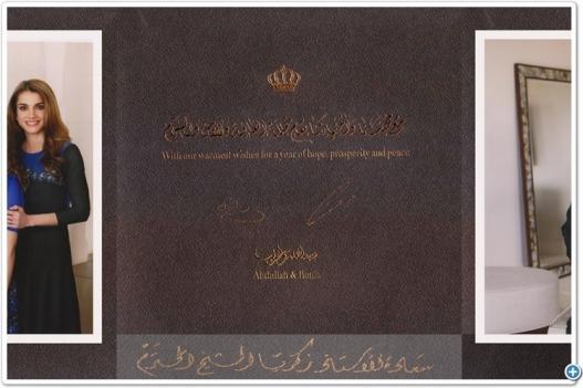 Carte de voeux des souverains jordaniens