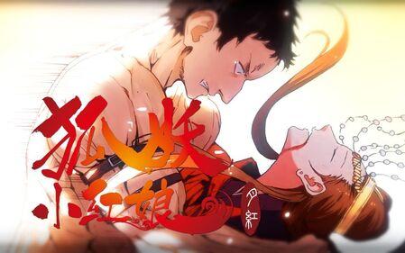 Fox Spirit Matchmaker (Huyao Xiao Hongniang)
