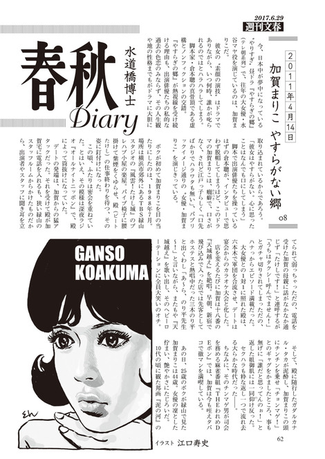 Magazine : ( [Weekly Bunshun] - 29/06/2017 )