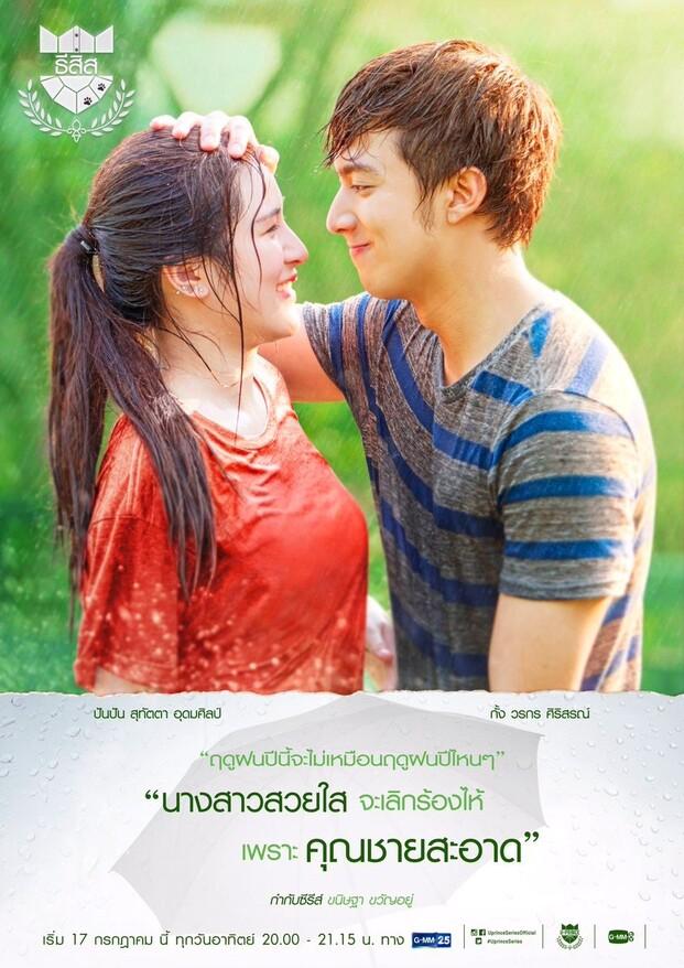 Mon avis sur U-PRINCE SERIES (2) : The Gentle Vet (drama thailandais)