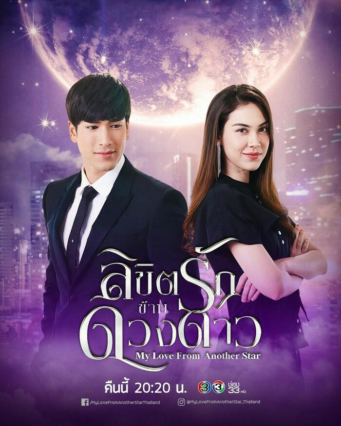 """Liens Lakorn """" My Love From Another Star """""""
