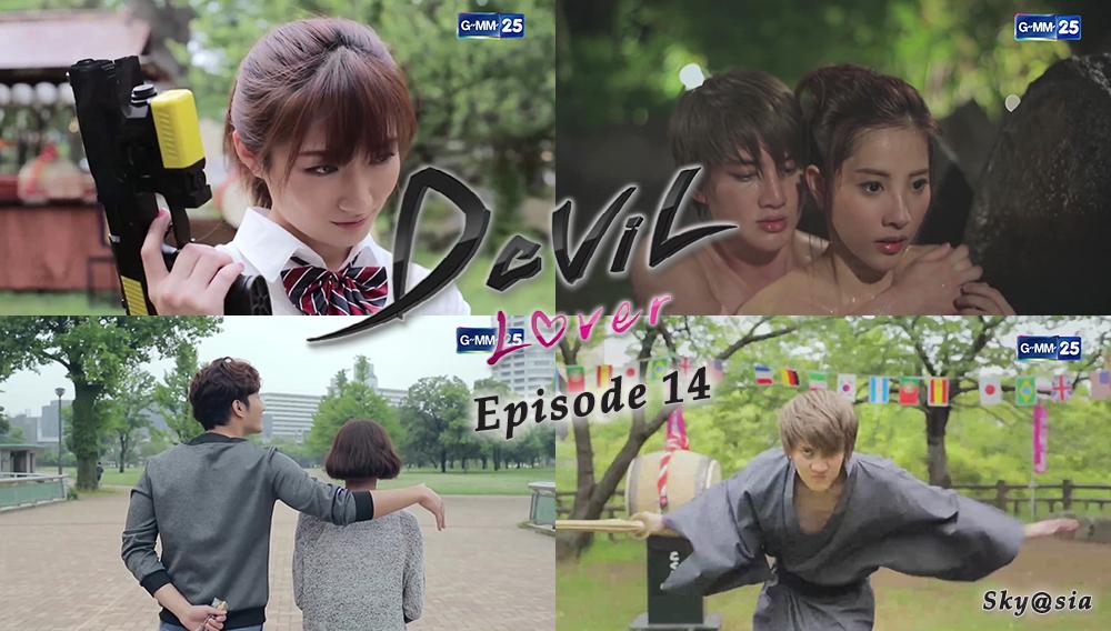 Devil Lover - 14