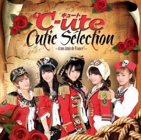 °C-ute Cutie Selection ~A nos amis de France~