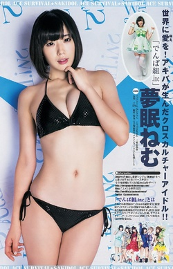 Nemu in Young Jump.