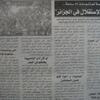 MCA 2003 accède, Alger en fête